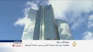 ضغوط على أكبر مصرف ألماني بسبب غرامة أميركية