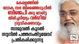ബിജെപി ക്കു നേരിട്ട തിരിച്ചടി യും വർഗീയ ദ്രുവീകരണവും SAMUAL KOODAL_Herald News Tv