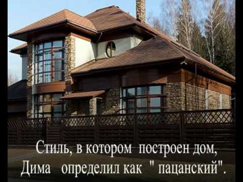 Пацанский дом Димы Билана