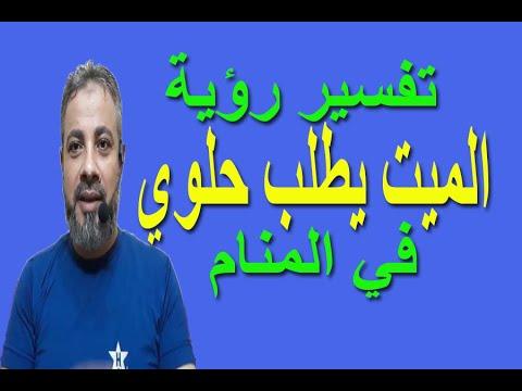 تفسير حلم رؤية الميت يطلب حلوي في المنام اسماعيل الجعبيري Youtube