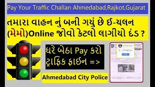 how to pay online e challan in ahmedabad city police| Pay Your E-Challan on payahmedabadchallan.org