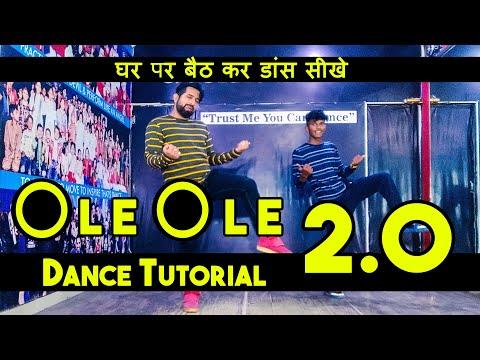 ole-ole-song-पर-डांस-सीखे- -ole-ole-dance-tutorial- -ole-ole-2.0-dance-cover-step-by-step- -oleole