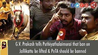 G.V. Prakash tells Puthiyathalaimurai that ban on Jallikattu be lifted & PeTA should be banned