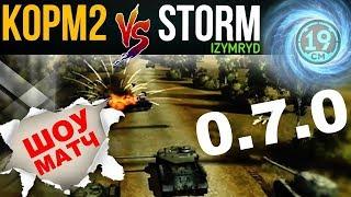 Шоу матч из прошлого! KOPM2 против Storm (Рота Изумруда)