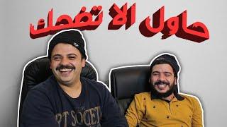 اتحداك تضحك مع محمد مروان