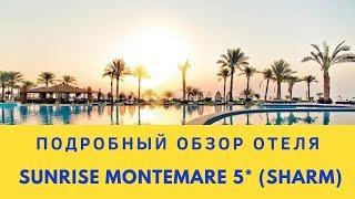 sUNRISE Montemare Resort 5*-Египет-Шарм-Эль-Шейх-Полный обзор отеля