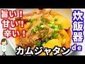 やみつき注意!簡単なのに激ウマ『炊飯器deカムジャタン』Camjatan with rice cooker