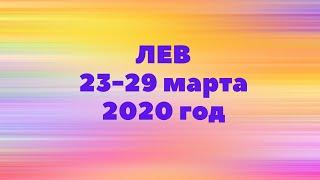 ЛЕВ. ТАРО-ПРОГНОЗ С 23-29 МАРТА 2020Г.