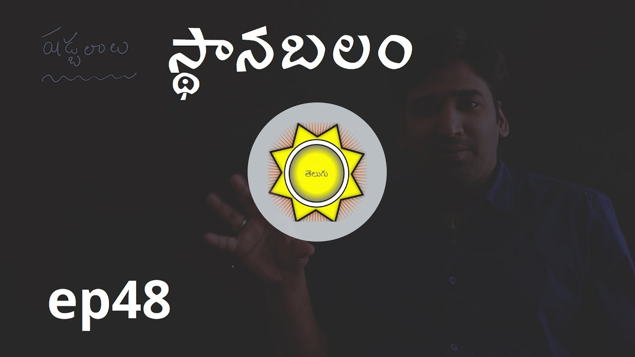 Sthana Bala in Astrology | Learn Astrology in Telugu | ep48