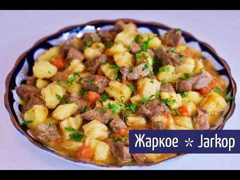 Жаркое/Jarkop