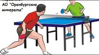 """Настольный теннис. Первенство АО """"Оренбургские минералы"""" 1 круг, 4 стол."""