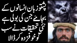 History Of Pathan Who Is Pathan Pashto