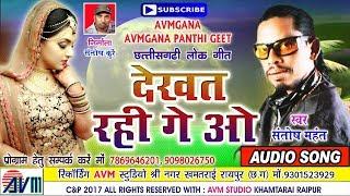 Cg song-Dekht rahi ge o-Santosh mahant-संतोष महंत-New hit-Chhattisgarhi geet-video 2017-AVM STUDIO