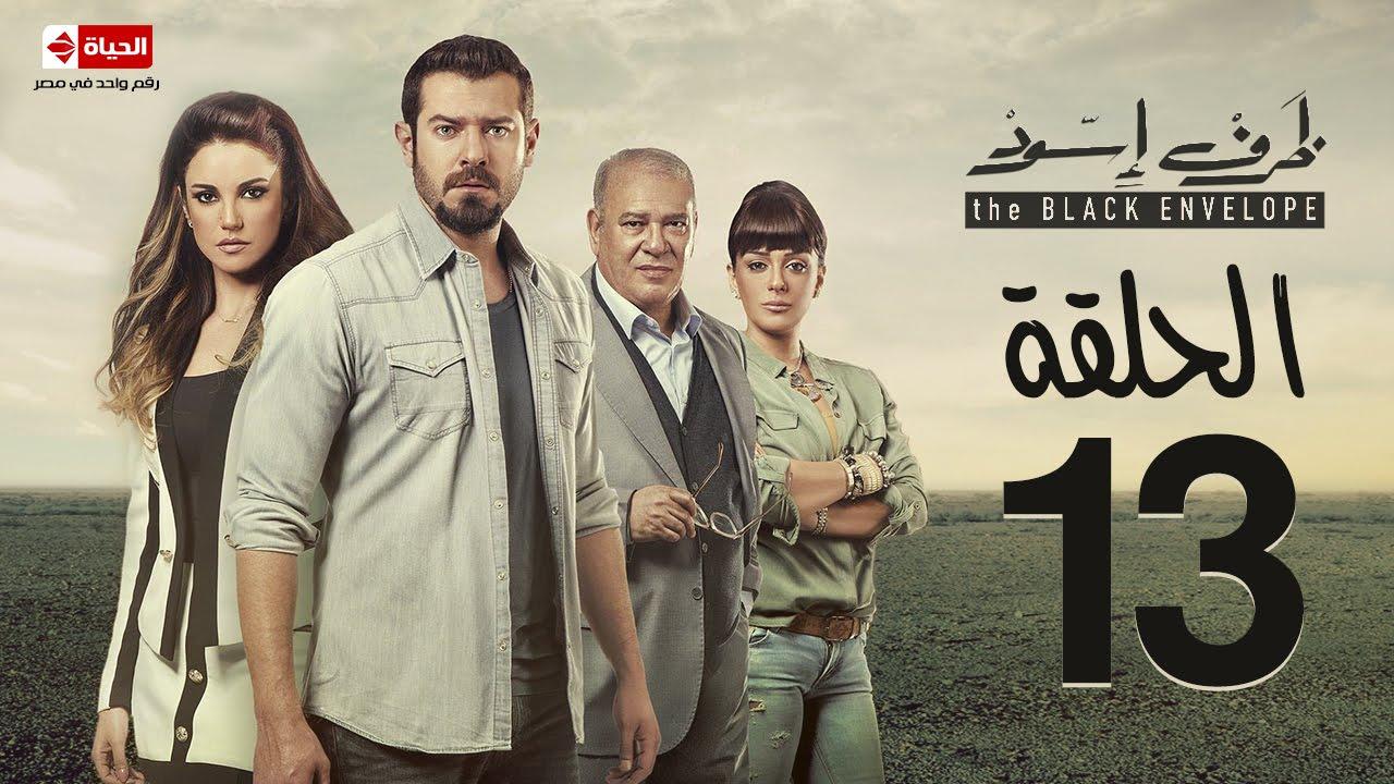 مسلسل ظرف اسود - الحلقة الثالثة عشر - بطولة عمرو يوسف - The Black Envelope Series HD Episode 13