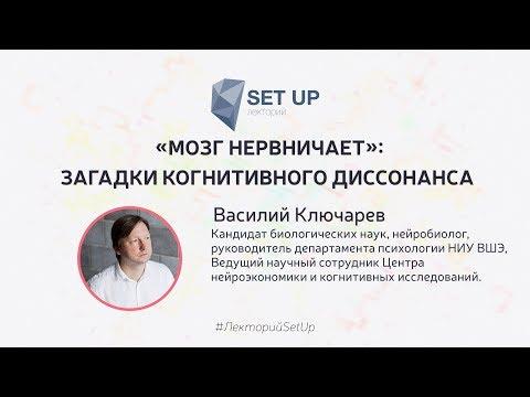 Василий Ключарев — Мозг нервничает: загадки когнитивного диссонанса