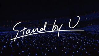 동방신기(TVXQ) - Stand By U in TOKYO DOME (스탠바이유 도쿄돔)