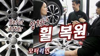 [비정상] 휠 복원 - 긁히고 까진 휠을 새 것처럼!