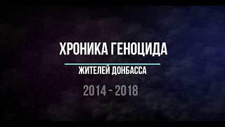 Хроника Геноцида Жителей Донбасса 2014 - 2018 года