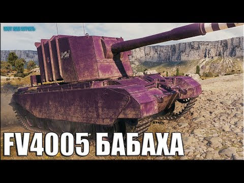 FV4005 ЕБАБАХА ✅ World of Tanks лучший бой