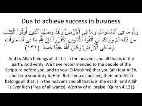 Dua to achieve success in business (1) - YouTube