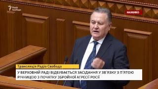 LIVE | Засідання ВРУ: п'ята річниця збройної агресії Росії