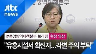 """[현장영상] """"서울·경기 유흥시설 확진자 발생…각별한 …"""