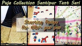 Finest Santipur Tant Sari Wholesale | Durga Puja collection | Tant Sari Collection