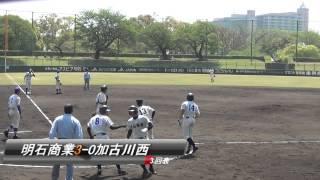 平成25年春季兵庫県大会 3回戦 (明石ト-カロ球場) http://www.meisho...