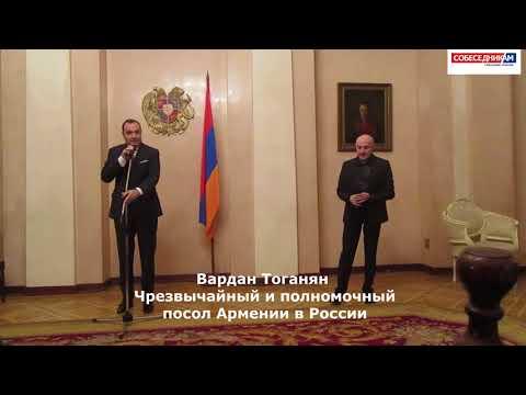 Владимир Габбе и Вардан Тоганян. Реновация культурного центра Посольства Армении в РФ
