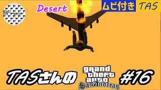 【TAS】Grand Theft Auto; San Andreas Part16