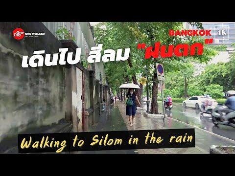 BANGKOK [4k] เดินไปสีลม ตอนฝนตกหนัก - Walking to Silom when it rains l Walk in Bangkok 2021