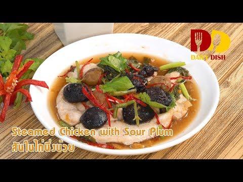Steamed Chicken with Sour Plum | Thai Food | สันในไก่นึ่งบ๊วย - วันที่ 06 Jun 2019