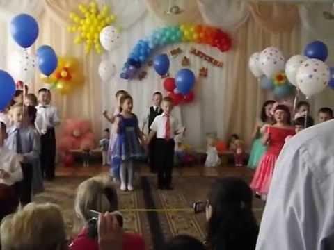 Я и мой детский сад (прощальная песня)