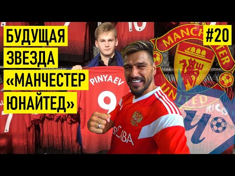 Самый талантливый футболист России переезжает из Чертаново в Англию - Лучшие приколы. Самое прикольное смешное видео!