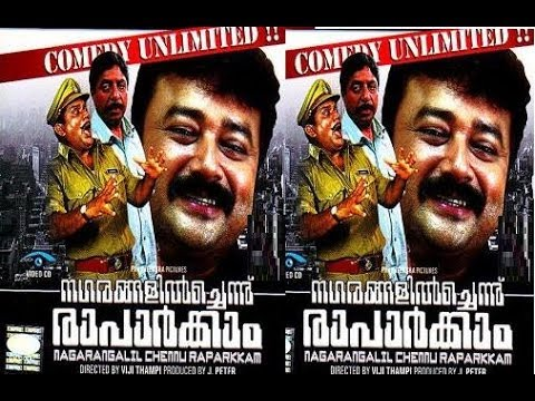 Nagarangalil Chennu Raparkam 1990 Comedy | Malayalam Full Movie | #Malayalam Movies Online