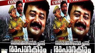Nagarangalil Chennu Raparkam 1990 Full Malayalam Comedy Movie
