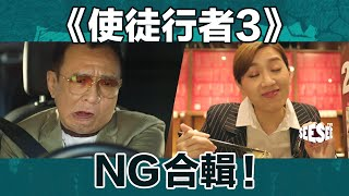 使徒行者3 爆笑NG合輯   See See TVB