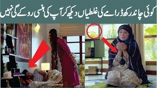 Drama Serial Koi Chand Rakh Episode 19 in Big Mistakes    Koi Chand Rakh Drama Mistakes Daily TV