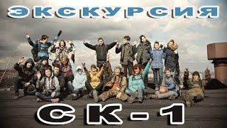 Экскурсия на завод СК 1 в Ярославле