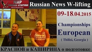 KASHIRINA and coach KRASNOV on preparations to Europe 09-18.04.2015/Tbilisi, Georgia