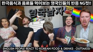 NG컷모음!! - 영국인들의 웃긴 반응 ㅋㅋㅋㅋ // Bloopers!! from English people react