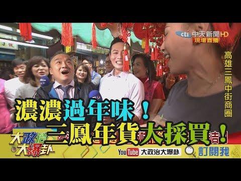 【精彩】三鳳辦年貨!過年古早味零嘴大採買!