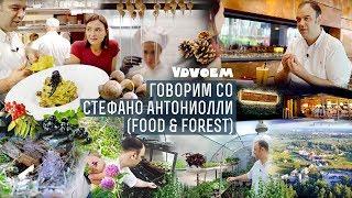 ВЕРХОЛЫ ᛫ Шеф Стефано Антониолли ᛫ Улитки со мхом и грибами ᛫ Ресторан Food&Forest