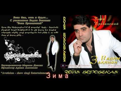 Vadim Zakinyan 2008 Zima