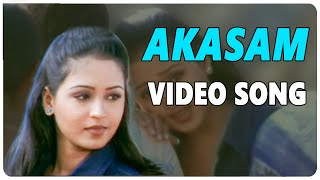 Akasam Video Song || Kalusukovalani Movie || Uday Kiran || Pratyusha || Gajala || shalimarcinema
