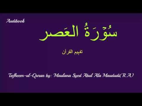 103-Surah Asr Tafseer