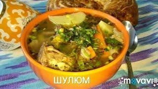 "СУП ""Шулюм"" Восточная казахская кухня, рецепт kazakh soup shulum.#вкусняшки #суп #soup #шулюм"