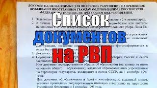 Квота на плучение РВП в Российской Федерации на 2018год