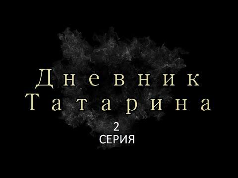 познакомиться с татарином