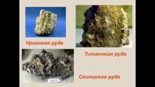 Полезные ископаемые 1.AVI
